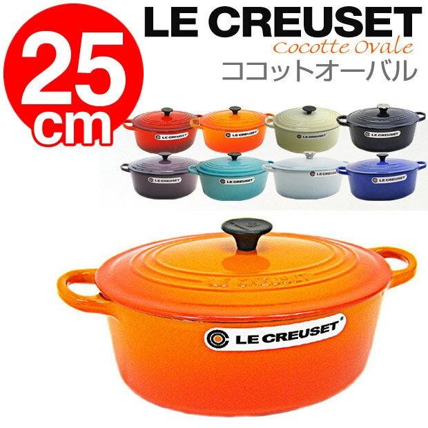 【ポイント5倍】 ルクルーゼ ココットオーバル LE CREUSET 25cm 選べる8カラー【楽ギフ_包装】【楽ギフ_のし宛書】