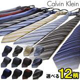 カルバンクライン ネクタイ CALVIN KLEIN 選べる12柄 【楽ギフ包装】(calvinklein-necktie14)