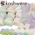 カシウェア/カシウエア ブランケット KASHWERE ベビーブランケット & キャップ セット Baby Blanket&Cap Set (BB-67/69) 選べる10カラー