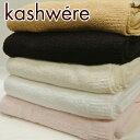 カシウェア/カシウエア ブランケット KASHWERE クイーンブランケット Queen (Twin)Blanket (TB-32) 選べる5カラー