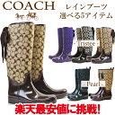 COACH コーチ レインブーツ A7431 TRISTEE &A7314 PEARL 選べる5アイテム(37772123) 【5千円以上で送料無料】