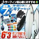 サーフボード ショートボード 6'3 ビギナー7点セット 選べるボード サーフィン 初心者 セット