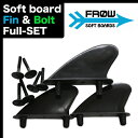 サーフィン フィン セット サーフボード ソフトボード 全サイズ対応 ショートボード ロングボード