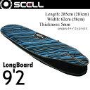 ハードケース9'2《SCELL》ロングボード用 STブルー●ボードケース|サーフィン|フィンそのままで収納可【希望小売価格の50%OFF】