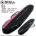 サーフボード ケース ハードケース 9'2 ピンク ロングボード サーフィン デッキカバー デイバッグ SCELL