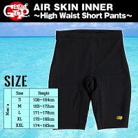 SURF GRIP ショートパンツ メンズ AIR SKIN INNER ウェットスーツ インナー ダイビング 防寒 保温の画像