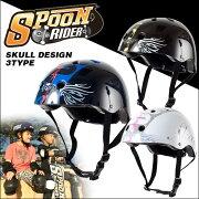 SPOON RIDER スケートボード ヘルメット キッズ 子供 自転車 スカル スプーンライダー