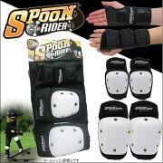 SPOON RIDER スケートボード プロテクター キッズ 子供 自転車 スプーンライダー 3点セット