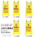 安全用品 ミニスタンド 1個販売種類は:清掃中/駐車禁止/立入禁止/足元注意/作業中コーンバーと簡単に組み合わせれます。安全用品