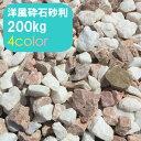 ナチュラルストーンシリーズNTラフ 20袋販売サイズ:15mm〜20mm重さ:1袋10kg(×20袋...