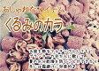 ★クルミの殻 ハーフ★胡桃のカラ1袋:約5kg送料無料。北海道・九州・離島は別途送料かかります。約500gで直径20cmのプランターの表面土が隠れるぐらいです。
