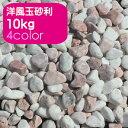 ナチュラルストーンシリーズ★NEWタンブル 2袋販売サイズ:約10-18mm重さ:1袋10kg(×2...