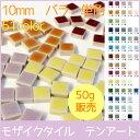 *選べるカラーは全51色♪1cm角の小さなタイルモザイクタイル テンアート 10mm角50g単位で量り売りします(50粒前後)10×10×4mm【ゆうパケット可...