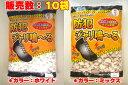 防犯砂利 ジャリ鳴〜る10袋販売重さ:1袋4kgカラーは?【ホワイト】・【ミックス】一部地域送料無料です。