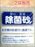 ★除菌砂 2袋販売 (1袋:15kg)【一部地域】殺菌処理してあるので子供にも安心!お庭に砂場作りできますよ!また園芸用としても鉢植えなどにも使えます。