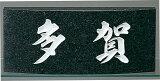 黒御影石のR-BASE表札MSR-9