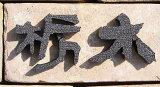 ※1文字あたりの価格です。文字数分ご注文くださいませお好きな位置に取り付けができます和洋を問わず好まれるアルミ鋳物切文字表札70mm
