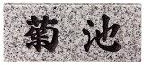 【1225】白色系の化粧ブロックにきれいに溶け込む白御影石の表札