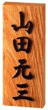 【】銘木表札の縁起の良いとされる浮彫仕上げ