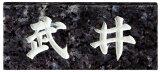 ブルーパールの綺麗な石の表札ちょっとしたお洒落です【smtb-TK】