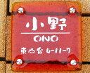 【送料無料】大人気のガラス表札沖縄から届いた手作りガラス琉球...