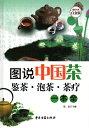 図説中国茶鑑茶・お茶入れ・茶療い一冊通 中国茶道 中国語版書籍