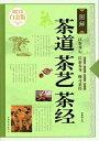 図解 茶道 茶芸 茶経  中国語書籍