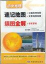 中学地理参考書 速記地図(中国と世界地理地図) 中国語版地図