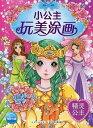 妖精姫 可愛い西洋美女 大人の塗り絵・中国語