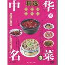 家庭作る本格中華料理です。プロの調理法を参考にして家庭の設備でお店の味を出す方法を教えています。そのポイントを詳しく解説していいて、世に氾濫しているレシピブックとはひと味違う中国家庭料理の技能映像です。美味しい中華料理の旅を始めましょう。 ※本製品はPAL方式になります。通常パソコン用DVDドライブでは再生が可能ですが、家庭用据え置き型DVDプレーヤーでは再生可能な機種と再生不可能な機種がございますのでお手持ちのプレーヤーの取説をご確認ください。 【出版日】:2014年11月30日 【編著者・出版社】:浦東電子出版社 【音声】:中国標準語 【字幕】:簡体・繁体中国語 【ディスク枚数】:1 【商品類別】:DVD(PAL) 【商品サイズ】:19.2 x 14.2 x 1.2 cm 【商品重量】:190g