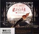 ひょうたん笛 瓢箪笛 中国語2CD LD-Mastering