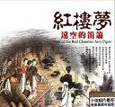 【中国音楽CD】 紅楼夢遠空的笛簫黒膠升級版