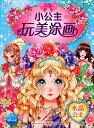 水晶王女  バービー 可愛い美女 中国語版大人の塗り絵