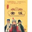 余派 京劇 伝承民族文化 (民族伝統・中国語版DVD)