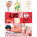走罐(ぞうがん)カッサ特効療法 走罐刮痧 (健康・中国語版DVD)
