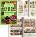 茶の識別 茶入れ 茶を味わう 中国茶道 中国語書籍