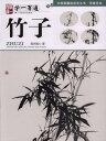 竹 学一百通 中国画基礎技法叢書 写意花鳥 中国絵画