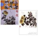 菊 中国画技法 模写宝典 中国絵画