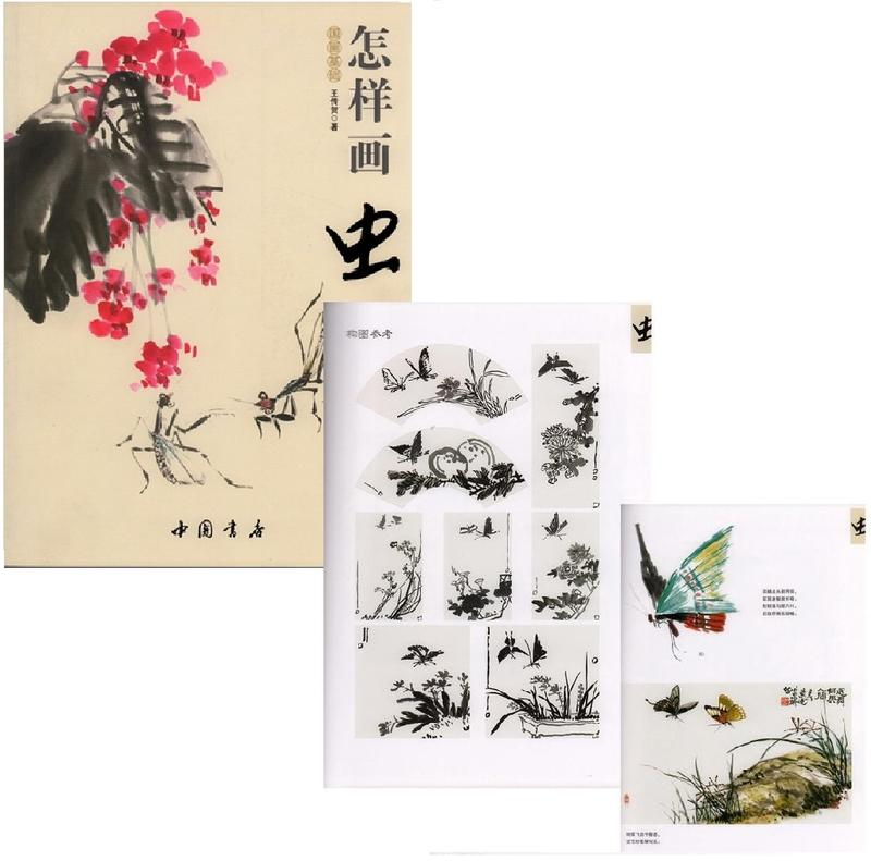 虫子的画法国家画基础彩墨画技法书中国画的画法,日本代购,买对网