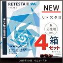 4箱セットリテスタIIm【男性用】(retesta-m)【イムダイン】全く新しい内側からの育毛