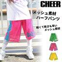 【CHEER】[チアー] 軽量・速乾 メッシュ素材 ハーフパ