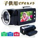 【送料無料】ビデオカメラ カムコーダー 1080P 500万...
