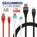 【送料無料】【1M×2本セット】 iPhone USB ケーブル 充電 アイフォン ケーブル iPhone 充電器 iPhone 11 iPhone 11 Pro iPhone 11 Pro ..