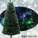 クリスマスツリー ファイバー 150cm グリーン 多分割 ACアダプター LED光源 ファイバーツリー USBアダプター付き 【jbcxmas16】