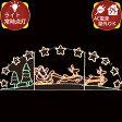 ピクチャーモチーフ トナカイ&ソリ 壁掛け 大型180cm イルミネーション 2016【トナカイ】【サンタクロース】【xjbc】【RCP】