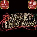 ガーデンモチーフライト メリークリスマス イルミネーション イルミネーション 2016【モチーフ】【xjbc】【RCP】