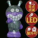 3D ブリリアント ライト バイキンマン (小) イルミネーション 2016【モチーフ】【LED】【高輝度LED】【初心者向】【xjbc】【RCP】