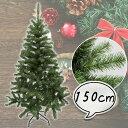 クリスマスツリー 150cm [ツリー 木 単品 ] フランクヒルズツリー 【jbcxmas16】