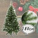 【12/28~1/5】冬期休暇 クリスマスツリー 180cm [ツリー 木 単品 ] フランクヒルズツリー 北欧 おしゃれ