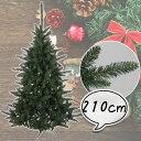 【ポイント2倍 11/16まで】 クリスマスツリー 210cm [ツリー 木 単品 ] ロイヤルモントレーツリー ツリー単品 北欧 おしゃれ 【レビュー】 【A】